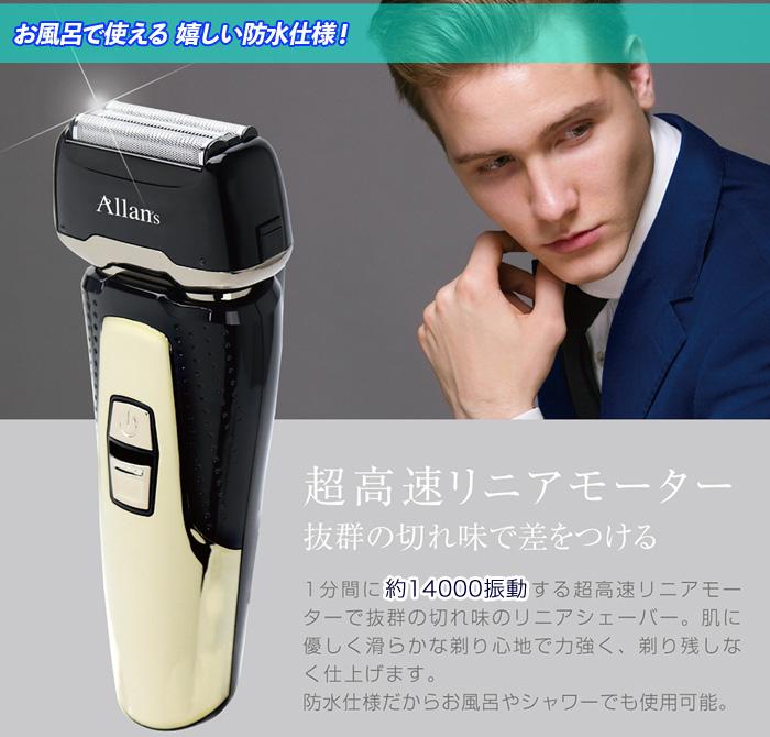 3枚刃 電気シェーバー 水洗いOK 高速 リニアモーター 電気髭剃り ひげ剃り - エイムキューブ画像3