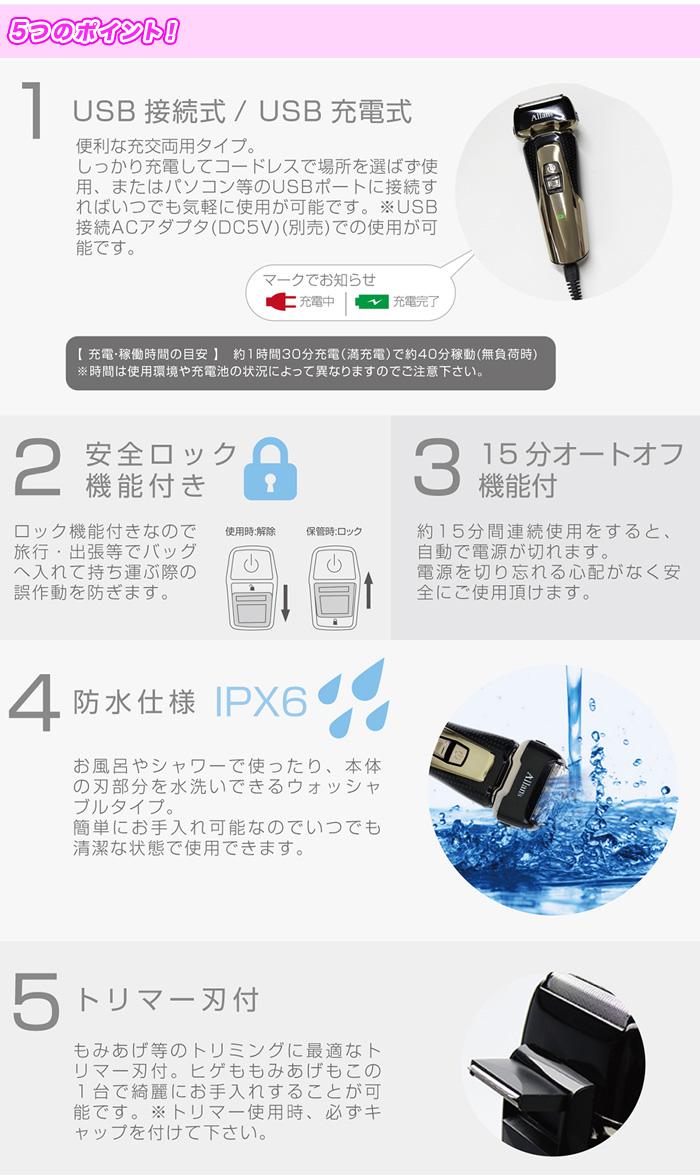 ひげそり 電気カミソリ リニア シェーバー 風呂剃り USB充電 - aimcube画像4