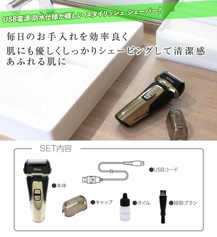 3枚刃 電気シェーバー 水洗いOK 高速 リニアモーター 電気髭剃り ひげ剃り - エイムキューブ画像5