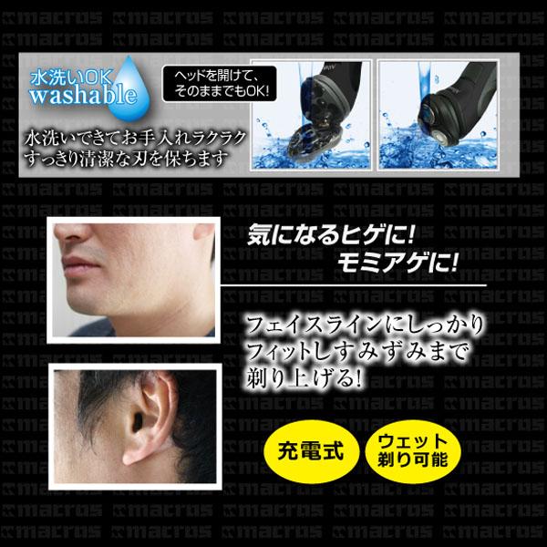 """電気シェーバー 水洗いOK ひげそり 3枚刃ひげ剃り 電動ひげ剃り モミアゲカット - エイムキューブ画像3"""" /> </p>  <p class="""