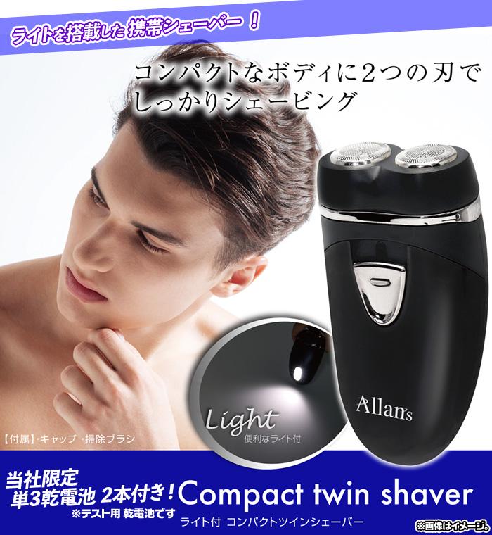 ミニ 髭剃り 携帯シェーバー 小さい ヒゲソリ ライト付き 電池付き - aimcube画像2