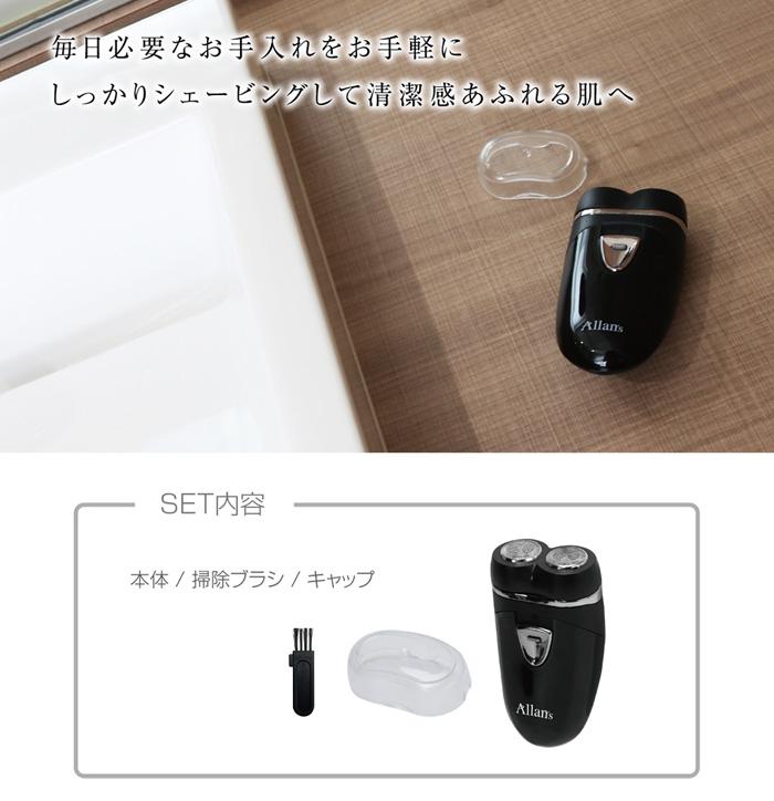 携帯ひげそり ライト搭載 掃除ブラシ付 単三電池2本付 コンパクトシェーバー - エイムキューブ画像5