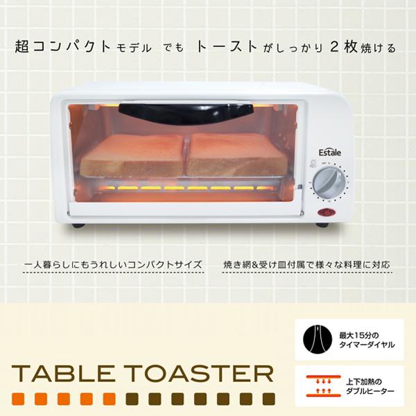 テーブルトースター トースト 2枚 オーブントースター 受け皿 付 景品 プレゼント レトロ風 - エイムキューブ画像1