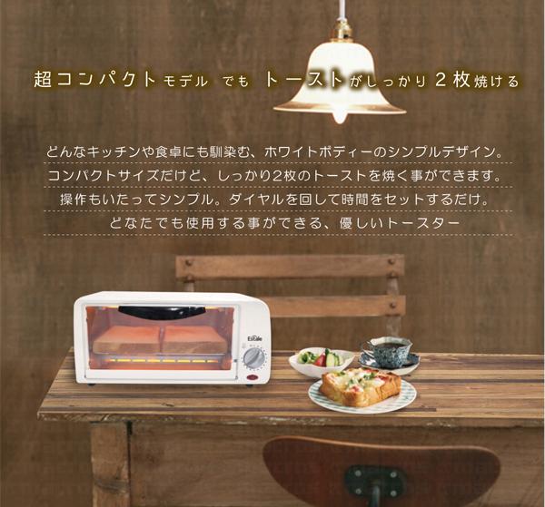 コンパクト シンプル トースター ホワイト 厚切りパン対応 一人暮らし トースター イベント - aimcube画像2