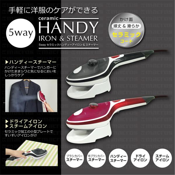 ハンディースチーマー 5way ハンディーアイロン 衣類スチーマー マルチアイロン ドライアイロン  - エイムキューブ画像1