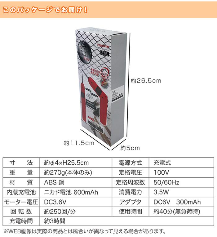電動ドライバーセット 充電式 ハンディタイプ コンパクト 電動ドライバー - エイムキューブ画像5