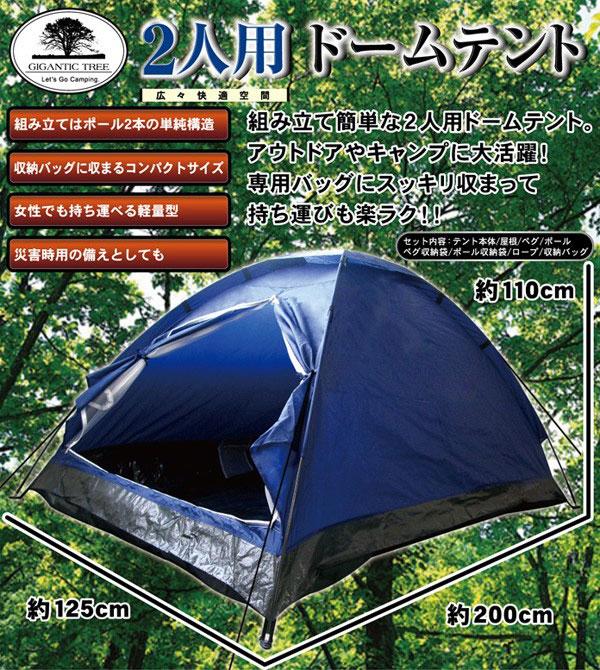 軽量ドームテント 一人用 キャンプ用テント 2人用 防災用テント 軽量テント 二人用 - エイムキューブ画像1