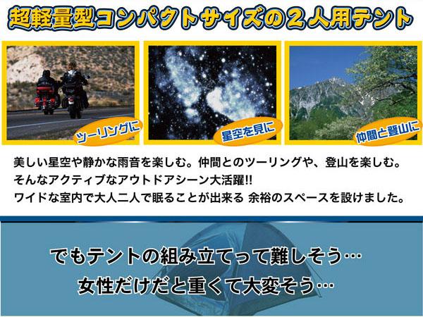 ツーリングテント ドーム型テント 防災グッズ 防災用品 テント 1人用 - aimcube画像2
