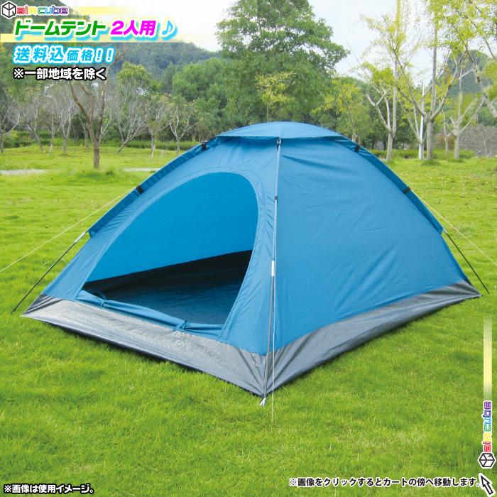 ドームテント 2人用 収納袋付 キャンプ テント コンパクト 災害 備え - エイムキューブ画像1
