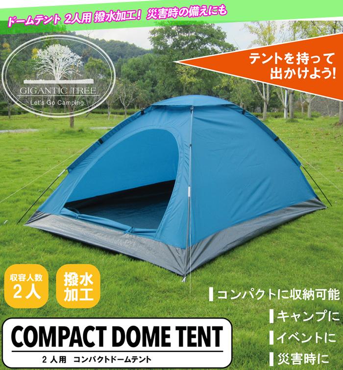 軽量テント 撥水加工 ツーリングテント 夏 アウトドア 簡単組立 - aimcube画像2