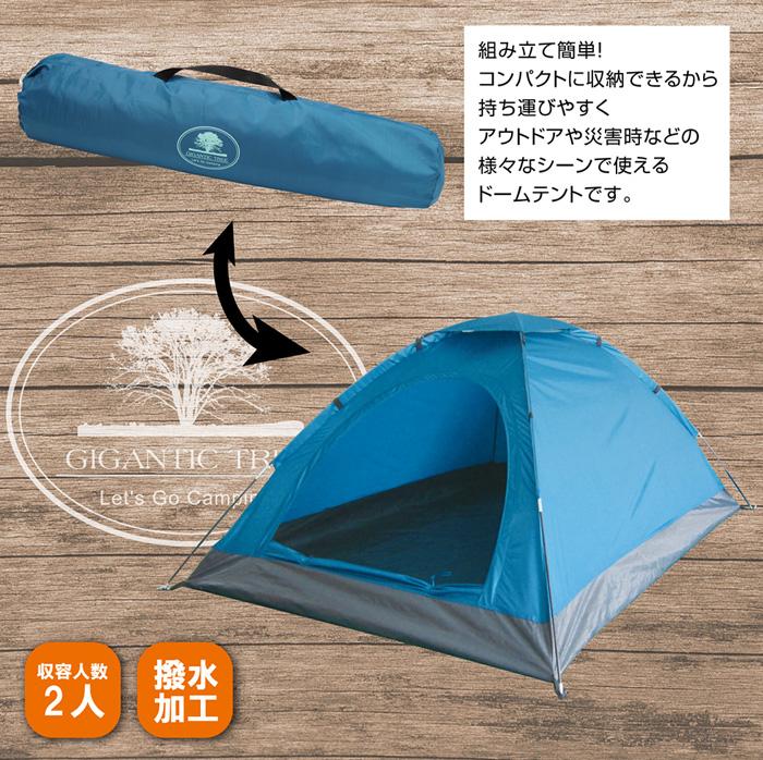 ドームテント 2人用 収納袋付 キャンプ テント コンパクト 災害 備え - エイムキューブ画像3