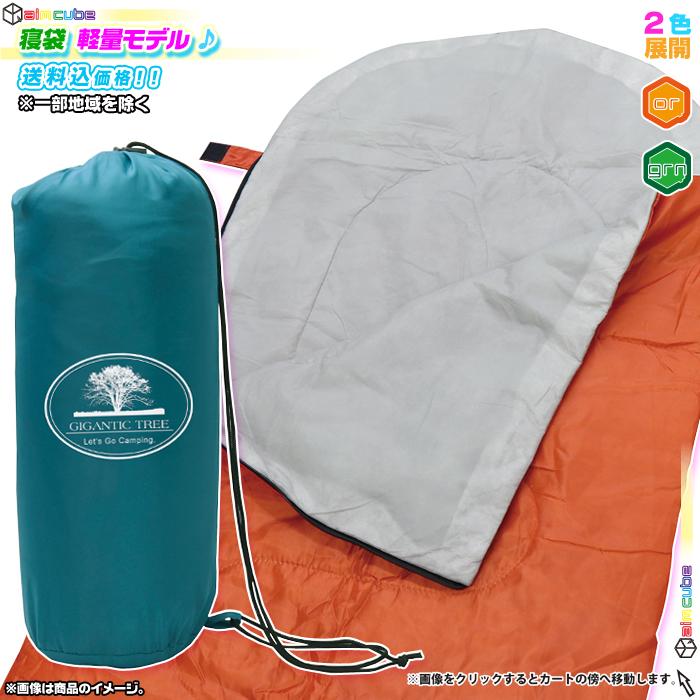 寝袋 1人用 シュラフ 肌掛け 登山 寝袋 防災 災害 備え 簡易 - エイムキューブ画像1