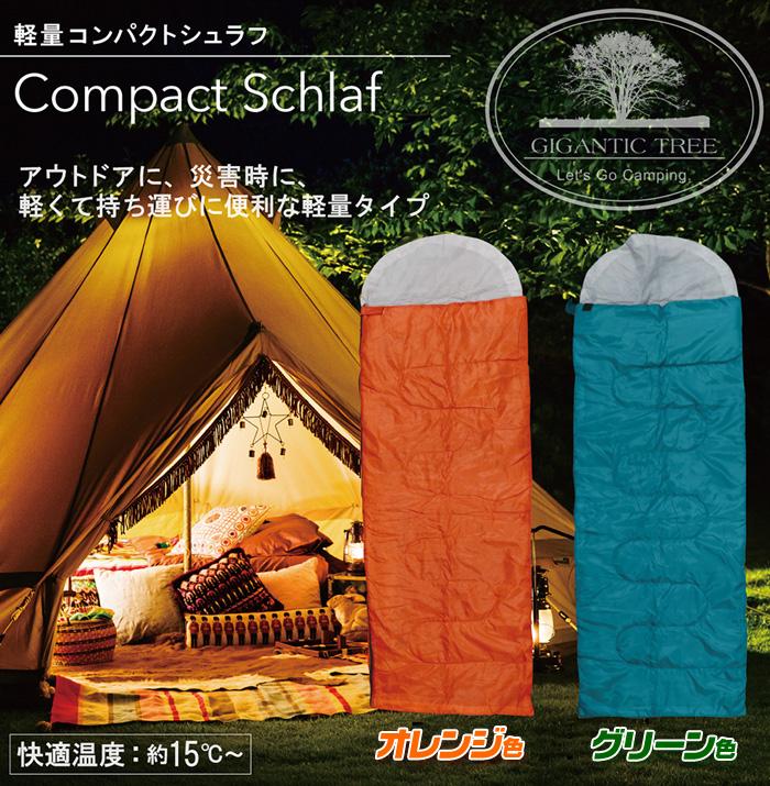 寝袋 シェラフ キャンプ用品 コンパクト 軽量仕様 - aimcube画像2