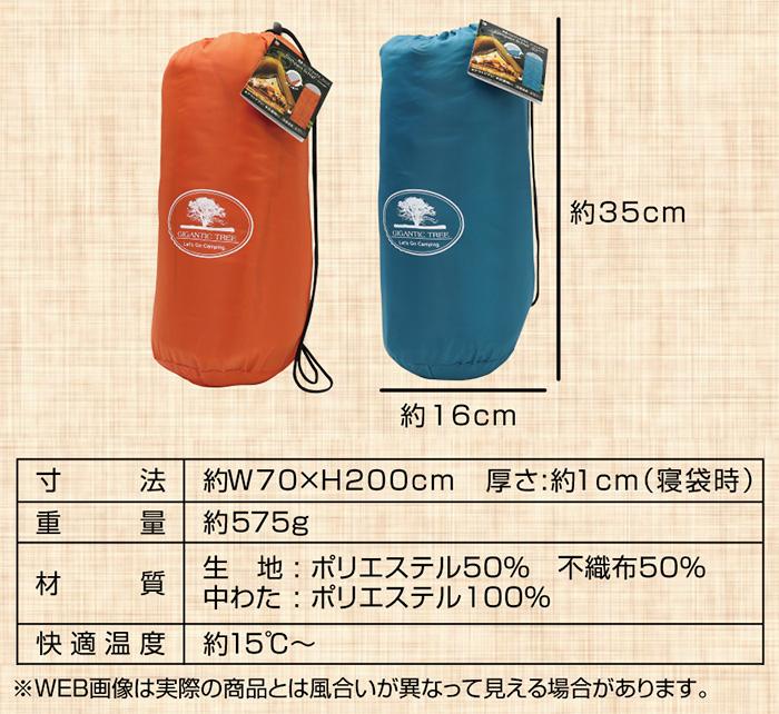 寝袋 1人用 シュラフ 肌掛け 登山 寝袋 防災 災害 備え 簡易 - エイムキューブ画像5