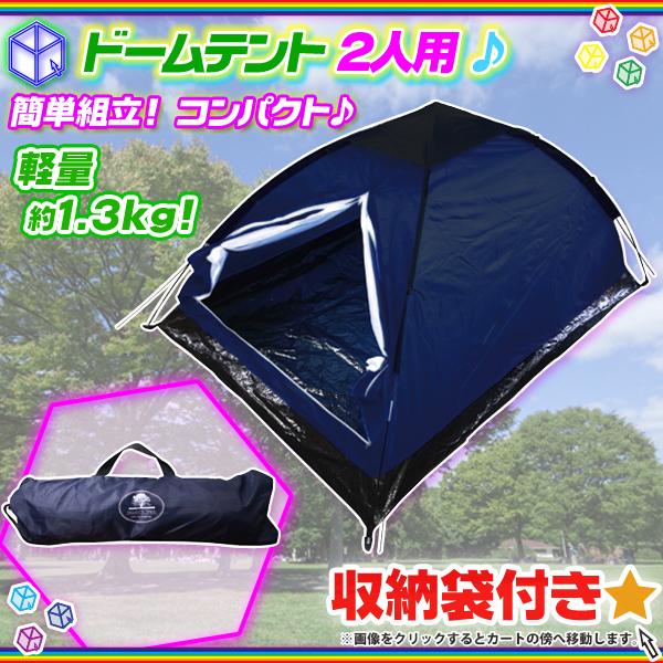 ドームテント 2人用 収納袋付 キャンプ テント コンパクト 簡易テント 災害時の備え - エイムキューブ画像1