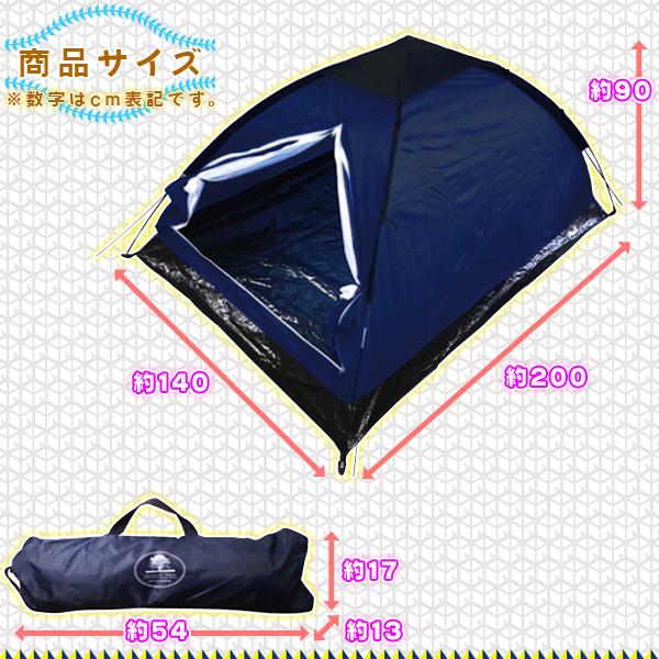 ドームテント 2人用 収納袋付 キャンプ テント コンパクト 簡易テント 災害時の備え - エイムキューブ画像3