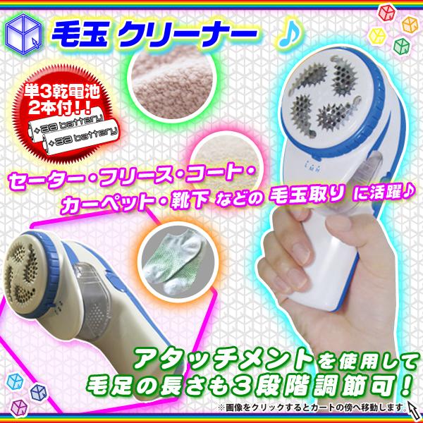 毛玉クリーナー 携帯サイズ 毛玉取り機 電動 毛玉カッター 毛玉クリーナー 毛玉クリーン - エイムキューブ画像1