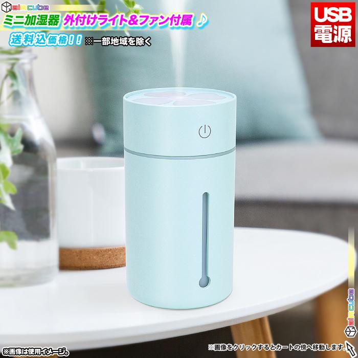 ミニ 加湿器 外付けライト 外付けファン 卓上 加湿器 シンプル 乾燥対策 - エイムキューブ画像1