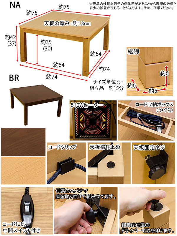 継脚式コタツ 高さ調整式こたつテーブル ローテーブル 幅75cm 継脚式 高さ調整 510W - エイムキューブ画像1