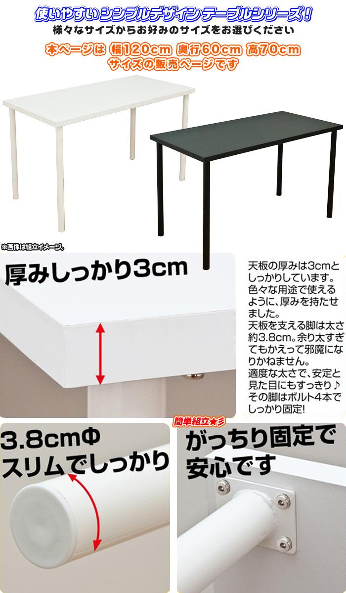 フリーテーブル 幅120cm 奥行き60cm 高70cm フリーデスク 作業台 - エイムキューブ画像3
