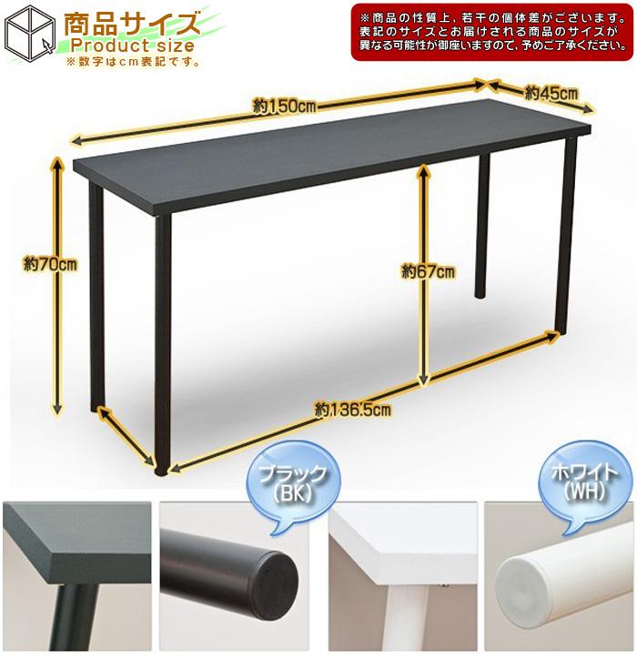 フリーテーブル 幅150cm 奥行き45cm 高70cm 白 ホワイト フリーデスク 作業台 - エイムキューブ画像5