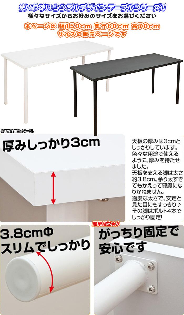 フリーテーブル 幅150cm 奥行き60cm 高70cm 白 ホワイト フリーデスク 作業台 - エイムキューブ画像3