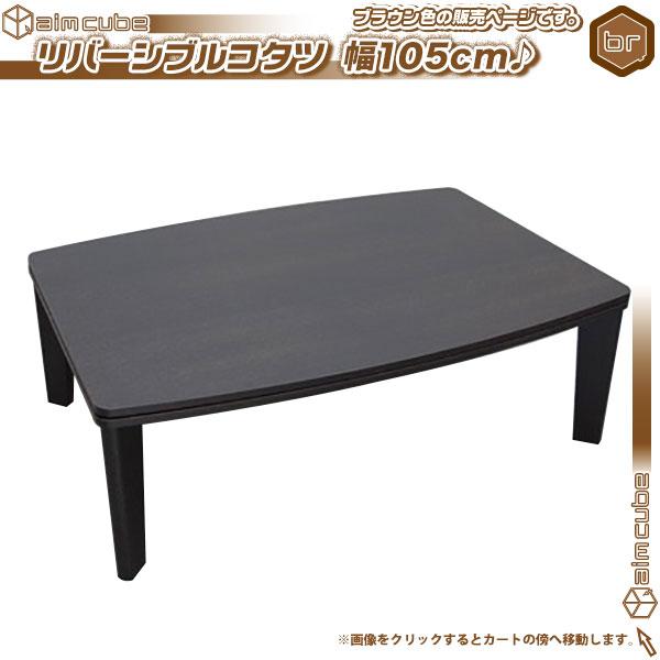 こたつテーブル 幅105cm 長方形 コタツ ローテーブル - aimcube画像1