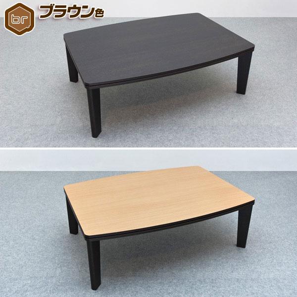 こたつテーブル 幅105cm 長方形 コタツ ローテーブル - aimcube画像2