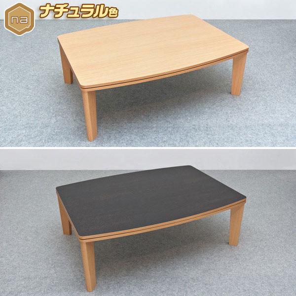 こたつテーブル 幅105cm 長方形 コタツ ローテーブル - aimcube画像3