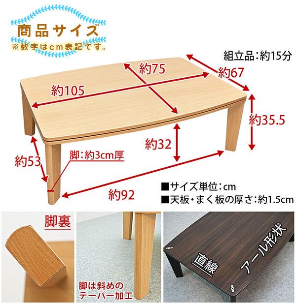 こたつテーブル 幅105cm 長方形 コタツ ローテーブル - aimcube画像4