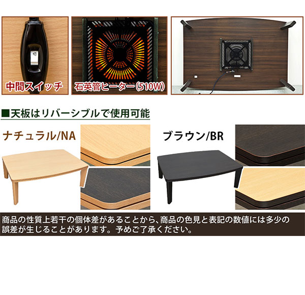 こたつテーブル 幅105cm 長方形 コタツ ローテーブル - aimcube画像5