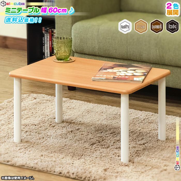 ミニテーブル 幅60cm シンプル ローテーブル センターテーブル 座卓 - エイムキューブ画像1