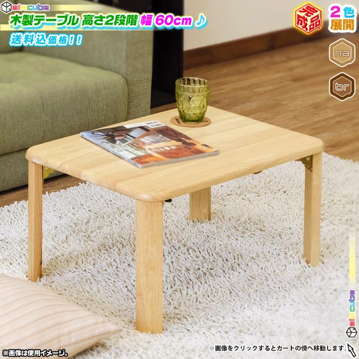 木製 テーブル 継脚モデル 幅60cm ローテーブル センターテーブル 座卓 - エイムキューブ画像1