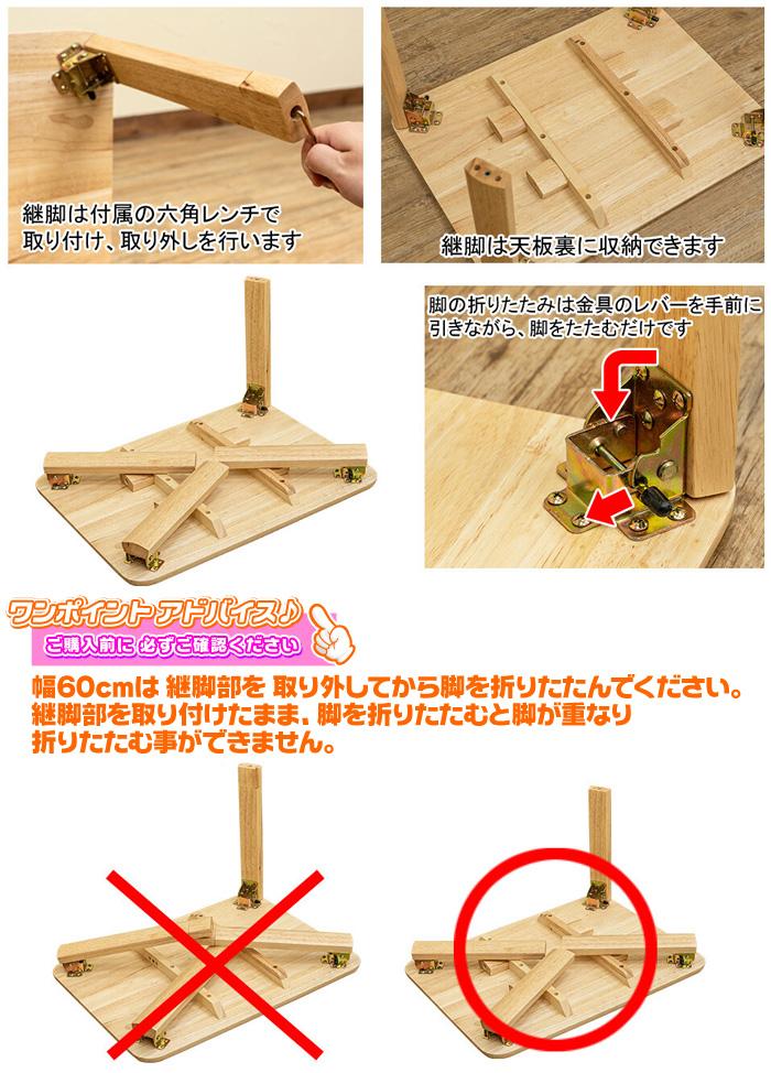 木製 テーブル 継脚モデル 幅60cm ローテーブル センターテーブル 座卓 - エイムキューブ画像3