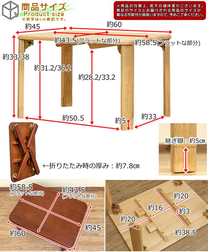 木製 テーブル 継脚モデル 幅60cm ローテーブル センターテーブル 座卓 - エイムキューブ画像5