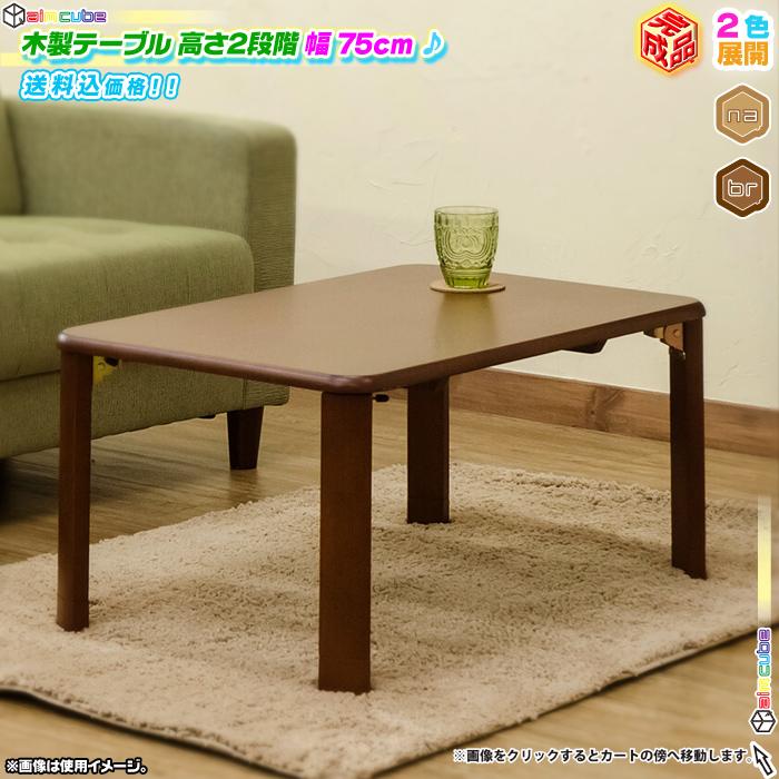 木製 テーブル 継脚モデル 幅75cm ローテーブル センターテーブル 座卓 - エイムキューブ画像1