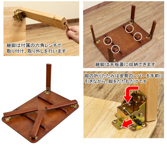 木製 テーブル 継脚モデル 幅75cm ローテーブル センターテーブル 座卓 - エイムキューブ画像3