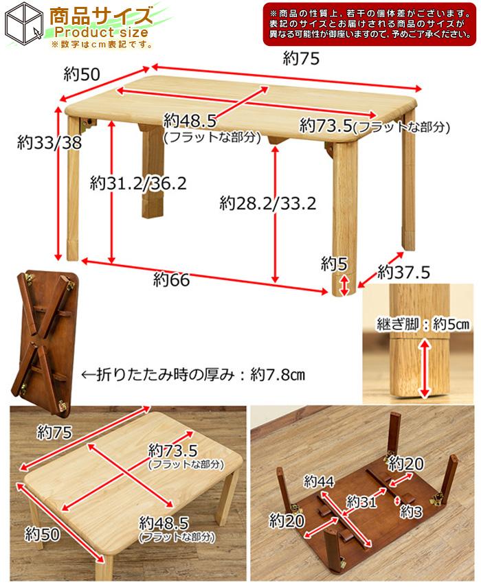 木製 テーブル 継脚モデル 幅75cm ローテーブル センターテーブル 座卓 - エイムキューブ画像5