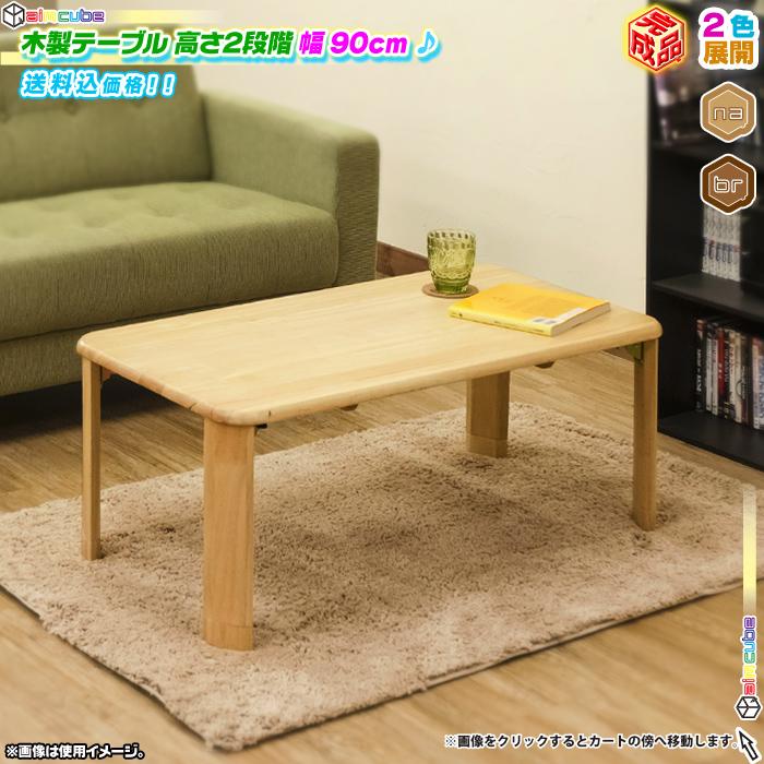 木製 テーブル 継脚モデル 幅90cm ローテーブル センターテーブル 座卓 - エイムキューブ画像1