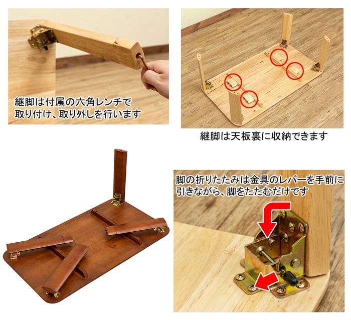 木製 テーブル 継脚モデル 幅90cm ローテーブル センターテーブル 座卓 - エイムキューブ画像3