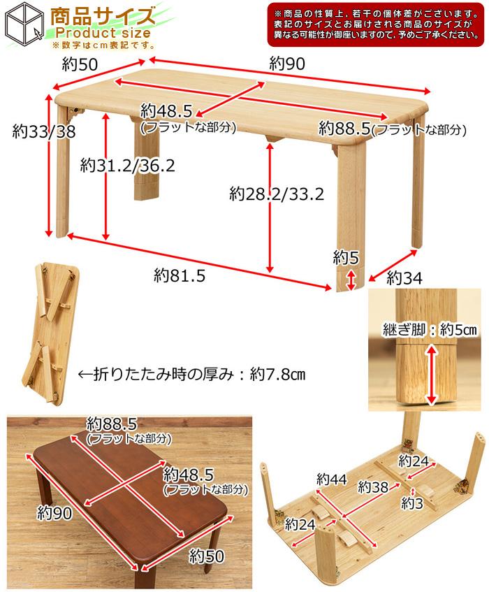 木製 テーブル 継脚モデル 幅90cm ローテーブル センターテーブル 座卓 - エイムキューブ画像5