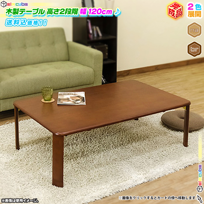 木製 テーブル 継脚モデル 幅120cm ローテーブル センターテーブル 座卓 - エイムキューブ画像1