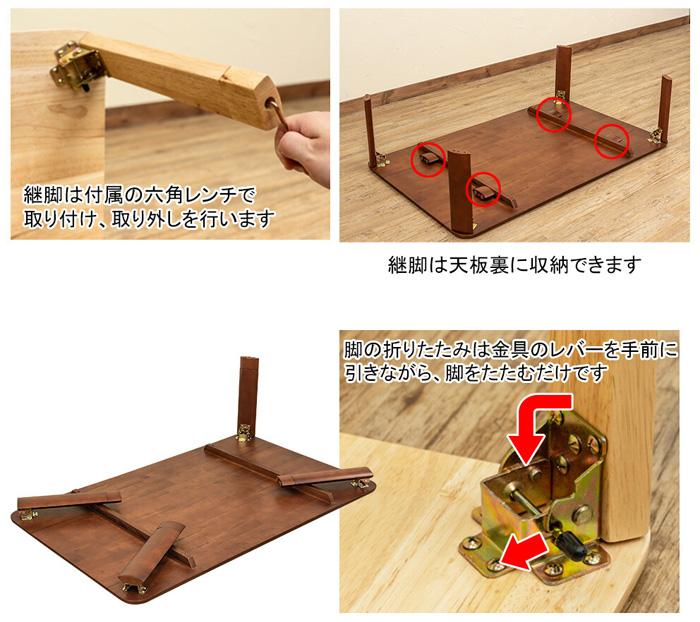 木製 テーブル 継脚モデル 幅120cm ローテーブル センターテーブル 座卓 - エイムキューブ画像3