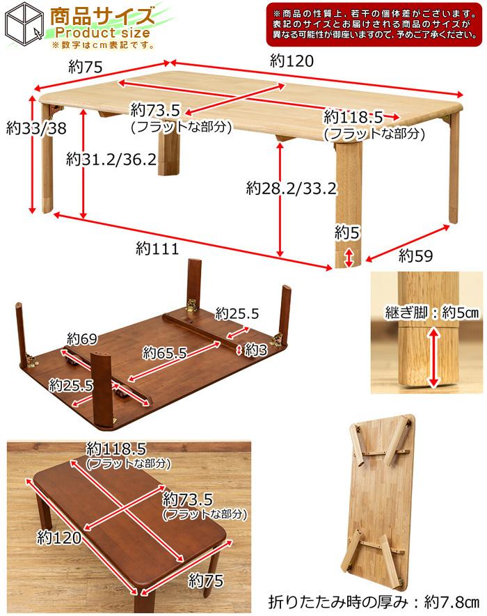 木製 テーブル 継脚モデル 幅120cm ローテーブル センターテーブル 座卓 - エイムキューブ画像5