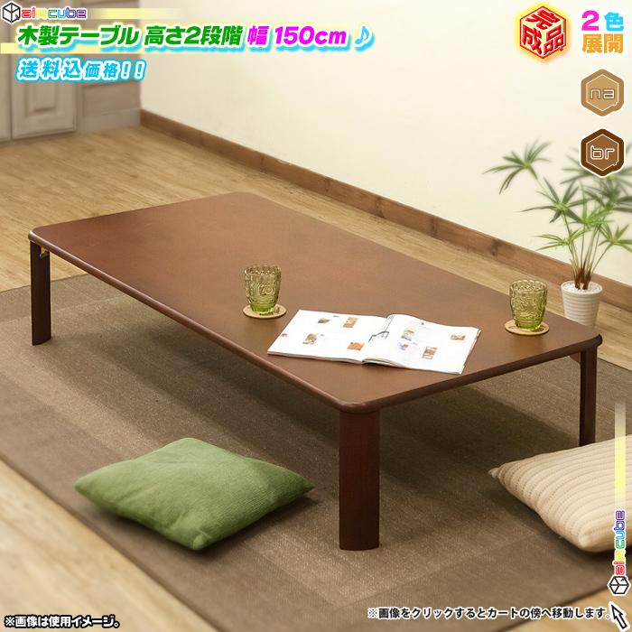 木製 テーブル 継脚モデル 幅150cm ローテーブル センターテーブル 座卓 - エイムキューブ画像1