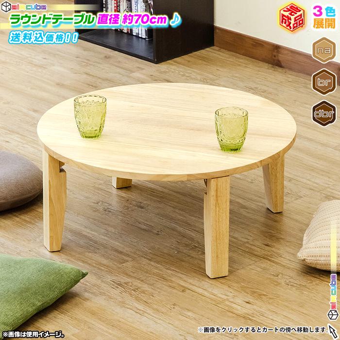 ラウンドテーブル 幅70cm 約直径70cm 丸テーブル ローテーブル 丸型 - エイムキューブ画像1