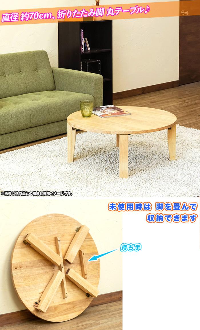 ちゃぶ台 木目 テーブル 食卓 座卓  天板耐荷重 約10kg 天然木製 完成品 - aimcube画像2