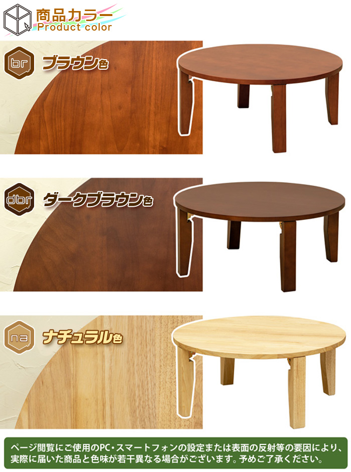 ラウンドテーブル 幅70cm 約直径70cm 丸テーブル ローテーブル 丸型 - エイムキューブ画像3