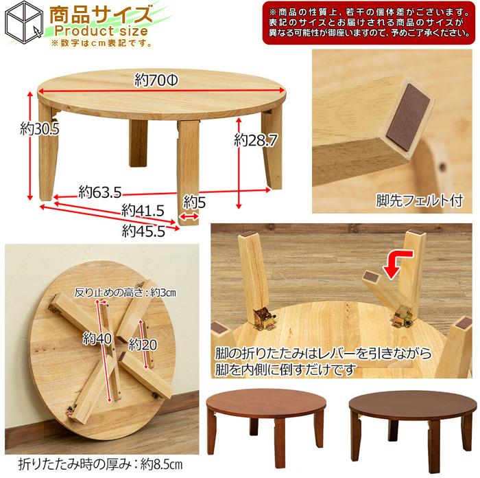 ちゃぶ台 木目 テーブル 食卓 座卓  天板耐荷重 約10kg 天然木製 完成品 - aimcube画像4