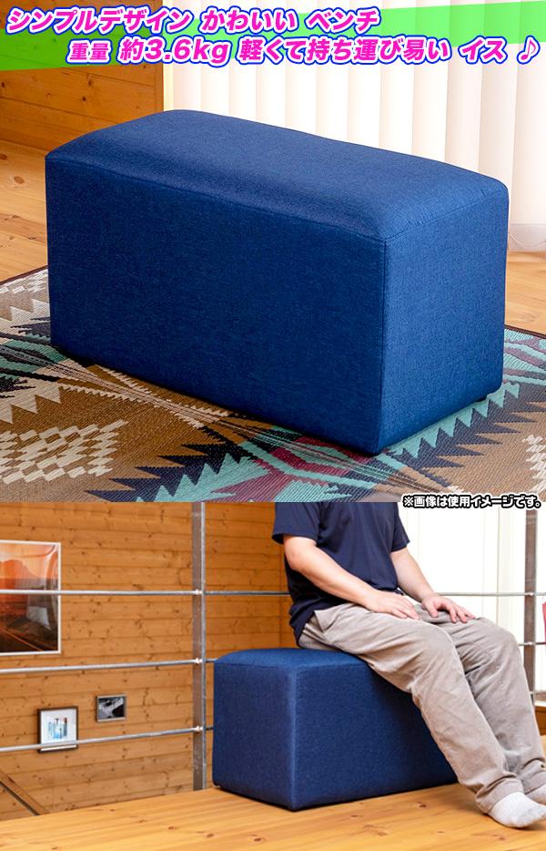 移動簡単 イス 軽ベンチ チェア ファブリック (約)3.6kg 完成品 可愛い ベンチ インテリア - aimcube画像2